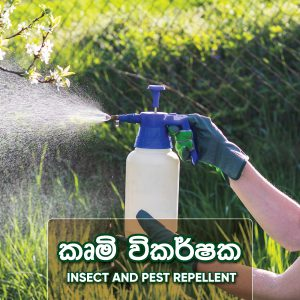 Pest Repellent [ කෘමි විකර්ශක ]