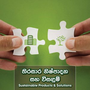 Sustainable Products and Solutions
