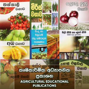 Agricultural Educational Publications